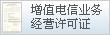 鸿运国际手机版下载安装_增值电信业务经营许可证