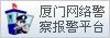 廈門網絡警察報警平臺