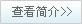 查看中国平安财产保险股份有限公司简介